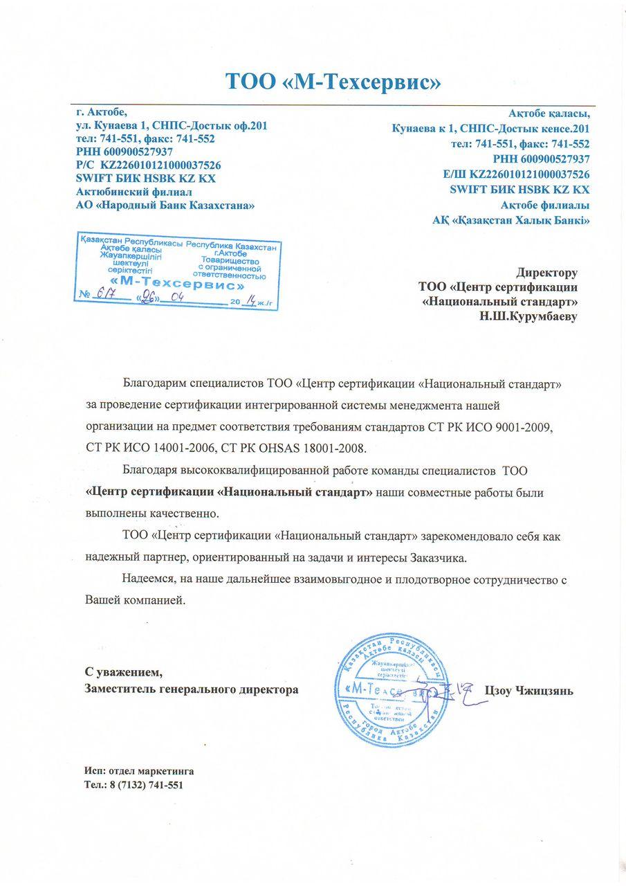 Техсервис сертификация сертификат гост р №а00037